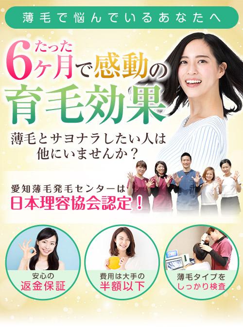 愛知薄毛発毛センター豊川店